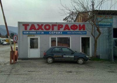 Петрич Дап отвън