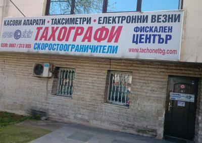 Петрич Лирик Рокфелер отвън
