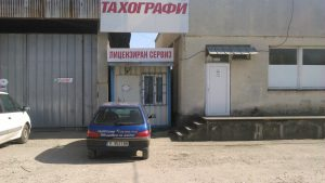 Пловдив Вита отвън