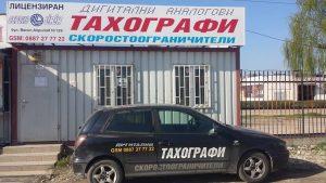 Пловдив Голямо Конарско Отвън
