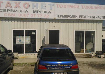 Пловдив Явимекс отвън